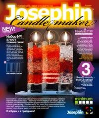 Гелевые свечи. набор №4, Josephine / Эльфмаркет