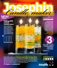 Гелевые свечи. набор №5, Josephine / Эльфмаркет