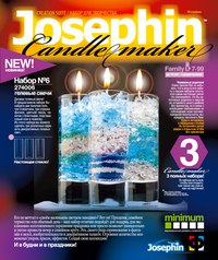 Гелевые свечи. набор №6, Josephine / Эльфмаркет