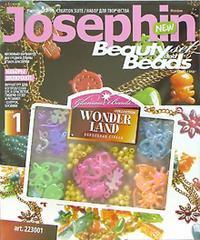 Бусы: волшебная страна. набор №1, Josephine / Эльфмаркет