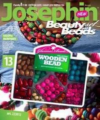 Набор №13. деревянные бусины, Josephine / Эльфмаркет