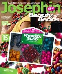 Набор №15. деревянные бусины, Josephine / Эльфмаркет