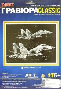 Гравюра: военная техника. истребители, LORI