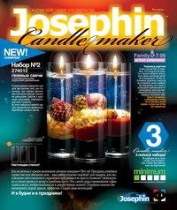 Гелевые свечи с коллекционными морскими раковинами. набор № 2, Josephine / Эльфмаркет