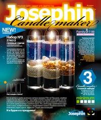 Гелевые свечи с коллекционными морскими раковинами. набор №3, Josephine / Эльфмаркет