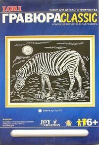 Гравюра: жизнь животных зебра, LORI