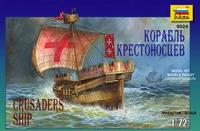 Корабль крестоносцев, Звезда