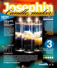 Гелевые свечи с коллекционными морскими раковинами. набор № 5, Josephine / Эльфмаркет