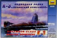 """9035 / подводная лодка к-3 """"ленинский комсомол"""", Звезда"""