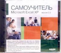 Cd-rom. microsoft excel xp версия 2.0, ИДДК