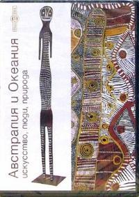 Dvd. австралия и океания. искусство, люди, природа, Новый диск