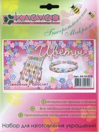 Аа 03-018 цветы (ожерелье + браслет): набор для бисероплетения, Клевер