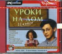 Cd-rom. уроки на дом. 11 класс (количество cd дисков: 2), Бука