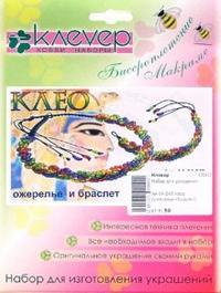 Клео: набор для изготовления украшений (ожерелье + браслет) аа 04-049, Клевер