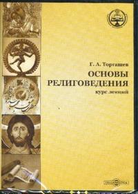 Cd-rom. основы религиоведения. курс лекций, Директмедиа Паблишинг