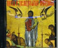 Cd-rom. пасха и двунадесятые праздники, Новый диск