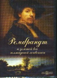 Cd-rom. рембрандт и золотой век голландской живописи, Директмедиа Паблишинг