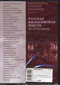 Dvd. русская философская мысль xi-xviii веков, Новый диск