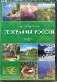 Dvd. география россии, Директмедиа Паблишинг