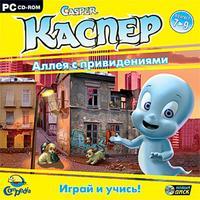 Cd-rom. каспер. аллея с привидениями, Новый диск