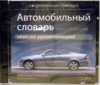 Cd-rom. автомобильный словарь. немецко-русско-немецкий, Новый диск