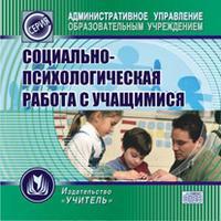 Cd-rom. социально-психологическая работа с учащимися, Учитель