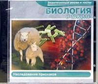 Cd-rom. биология в школе. наследование признаков, Новый диск