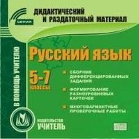Cd-rom. русский язык. 5-7 классы (карточки), Учитель