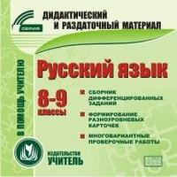 Cd-rom. русский язык. 8-9 классы (карточки), Учитель