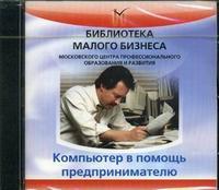 Cd-rom. компьютер в помощь предпринимателю: электронное учебное пособие для руководителей и специалистов предприятий малого бизн, МЦПОР