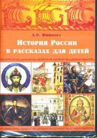 Dvd. история россии в рассказах для детей, Новый диск