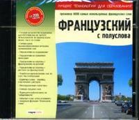 Cd-rom. французский с полуслова. тренажер, Магнамедиа