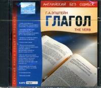 Cd-rom. английский без ошибок: глагол. the verb (количество cd дисков: 2), Магнамедиа