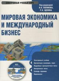 Cd-rom. мировая экономика и международный бизнес, КноРус