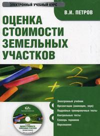 Cd-rom. оценка стоимости земельных участков, КноРус