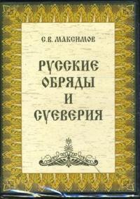 Dvd. русские обряды и суеверия, Новый диск