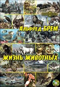 Cd-rom. а. брем. жизнь животных, Директмедиа Паблишинг
