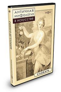 Cd-rom. античная мифология в искусстве. словарь, Директмедиа Паблишинг