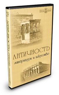 Cd-rom. античность: литература и искусство, Директмедиа Паблишинг