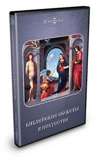 Cd-rom. библейские сюжеты в искусстве, Директмедиа Паблишинг