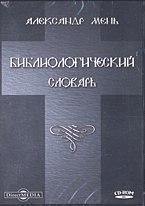Cd-rom. библиологический словарь, Новый диск