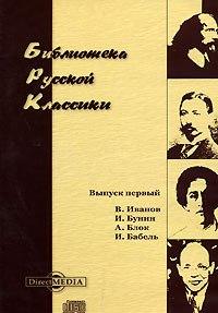 Cd-rom. библиотека русской классики. выпуск 1, Новый диск
