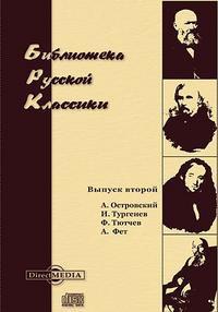 Cd-rom. библиотека русской классики. выпуск 2, Новый диск