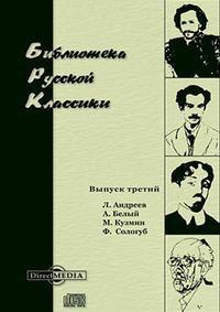 Cd-rom. библиотека русской классики. выпуск 3, Новый диск