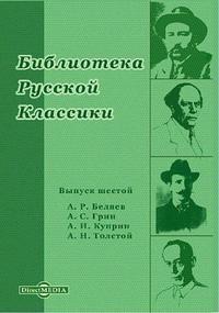 Cd-rom. библиотека русской классики. выпуск 6, Новый диск