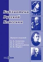 Cd-rom. библиотека русской классики. выпуск 7, Новый диск