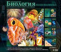 Cd-rom. биология. 7 класс. зоология беспозвоночных (количество cd дисков: 3), Новый диск