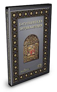 Cd-rom. богословская энциклопедия, Директмедиа Паблишинг