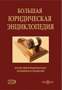 Cd-rom. большая юридическая энциклопедия, Директмедиа Паблишинг