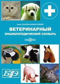 Cd-rom. ветеринарный энциклопедический словарь, Директмедиа Паблишинг